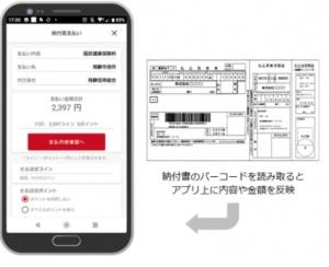 左はさるぼぼコインのアプリの画面。上は納付書からの支払い画面(資料提供:2点とも飛騨信用組合)