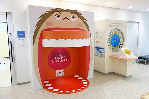 福祉棟の歯科予防センターには、子供が喜ぶ仕掛けが施されている