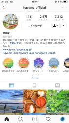 インスタグラムの葉山町公式アカウント「@hayama_official」のトップ画面(左がパソコン画面、上がスマホ画面)。2015年6月17日に開始した。「4月1日でも10月1日でもない。思いついてすぐに、予算0円で実行に移した」と宮﨑氏。最近は若者に人気の「ストーリーズ機能」も積極的に活用している