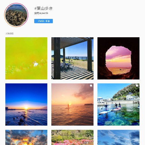 インスタグラム「#葉山歩き」のトップページ。宮﨑氏によれば「葉山には有名な観光スポットはないが、絵になる景色がたくさんある」
