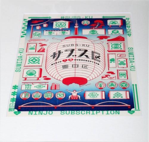 ポスターの制作に利用した版画(撮影:柳生貴也)
