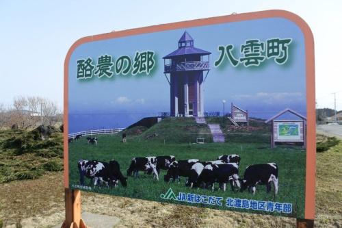 図3●酪農の町である八雲町には北海道新幹線の新駅が開業予定