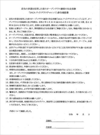 参加申請時に添付された参加確認書(資料:佐賀県)