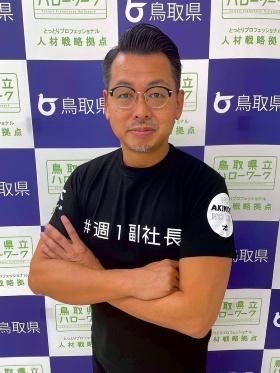 東京から鳥取に着任した当時を振り返る「とっとりプロフェッショナル人材戦略拠点」戦略マネージャーの松井太郎氏。鳥取銀行などと一緒に立ち上げた地域産品のマーケティングや商品開発などを行う企業「あきんど太郎」(鳥取県八頭町)の経営者でもある(写真:松井太郎氏提供