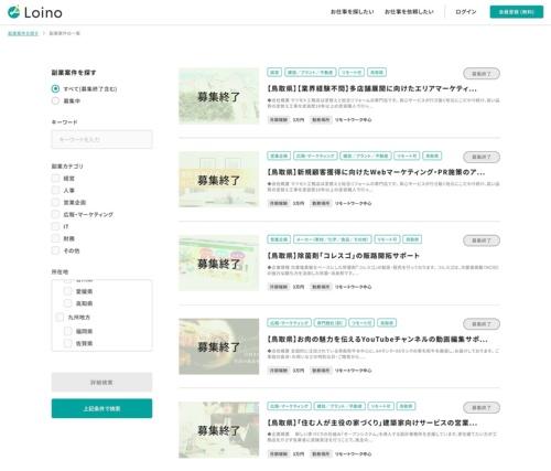 鳥取県の2021年度「副業・兼業プロジェクト」では100社100人のマッチングを目指している。年4回の募集のうち最初の1回目で既に46社68人のマッチングが決まった。早々と目標達成しそうな勢いだ。画面は「募集終了」と書かれた求人案件がズラリと並ぶ求人サイト「Loino」(21年度に連携しているパーソルイノベーションの求人サイト)の画面