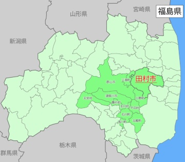 田村市(たむらし)