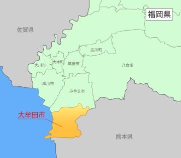 大牟田市(おおむたし)