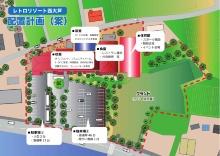 「レトロリゾート西大芦」配置計画案(資料提供:鹿沼市)