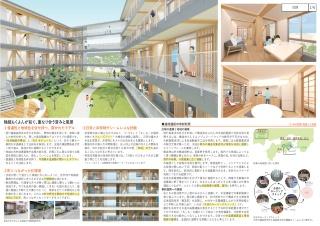 木造4階建ての新2号棟設計案(同棟の設計競技は別途実施し最優秀案を選定済み。今回のPFI事業には含まれない)(資料:徳島県)