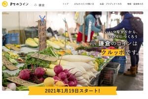 まちのコイン「クルッポ」のwebサイト イメージ(資料:鎌倉市)