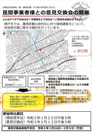 募集チラシ(資料:神戸市)