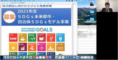 内閣府では1月22日に開催した「SDGs未来都市」および「自治体SDGsモデル事業」募集に関する説明会の動画を公開している