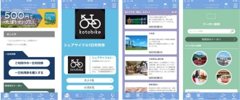 MaaSアプリ「ことことなびサイクル」の操作画面。左からトップ画面、チケット購入、スポット情報、クーポン検索。iOS、Androidで利用できる(出所:大津市)