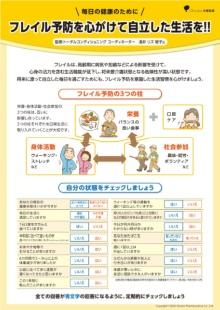 フレイル予防チラシ(資料:藤井寺市)