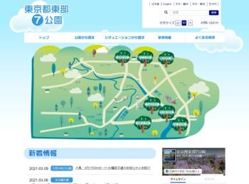 東京都東部7公園のウェブサイト