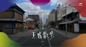 実証実験の告知サイト(資料:熊本市)