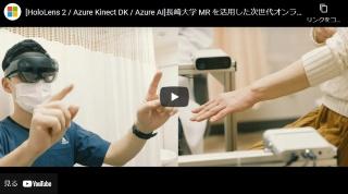 NURASの活用イメージビデオ(出所:日本マイクロソフト)