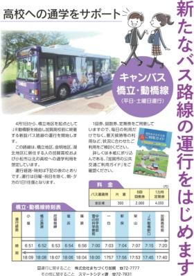 キャンバス橋立・動橋線の案内チラシ(資料:加賀市)