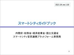 本編のほか、「スマートシティに関連する施策・参考資料」「用語集」なども公開している。
