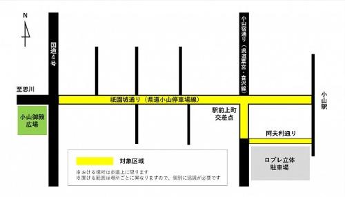 「TERRACE OYAMA 2021」の対象区域図(資料:小山市)