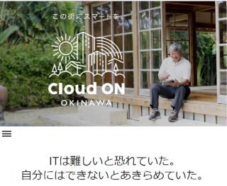 Cloud ON OKINAWAのウェブサイト