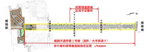 大手前通りの「ほこみち」指定区間(資料:姫路市)
