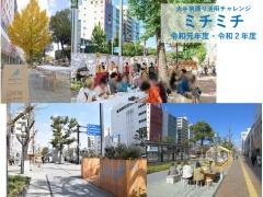2019年度・2020年度に行われた社会実験の様子(資料:姫路市)