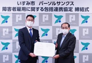 包括連携協定に締結したパーソルサンクス社長の中村淳氏(写真左)といすみ市長の太田洋氏(写真:パーソルサンクス)
