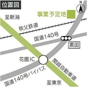 花園IC拠点整備プロジェクトの位置(資料:深谷市)
