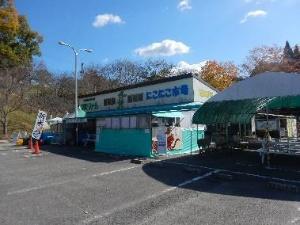 富田林市農業公園(サバーファーム)内の農産物直売所「にこにこ市場」(写真:富田林市)