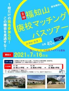 廃校マッチングバスツアーのチラシ(資料:福知山市)