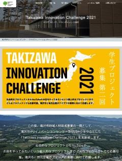 Takizawa Innovation Challenge 2021のウェブサイト(滝沢市)