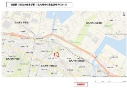 旧北小倉小学校の位置(資料:北九州市)