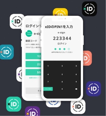 xIDアプリのPIN1入力画面(出所:トラストバンク)
