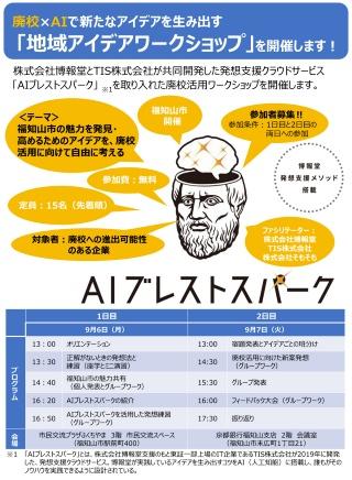 ワークショップの募集チラシ(資料:福知山市)