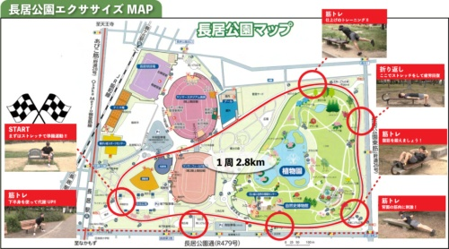 長居公園エクササイズMAP(資料:東急スポーツオアシス)