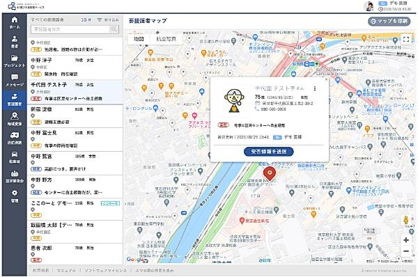要援護者情報を共有する災害時連携オプションの画面イメージ(出所:IIJ)