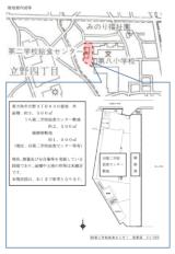 建設予定地である旧第二学校給食センター跡地の配置図(出所:東大和市)