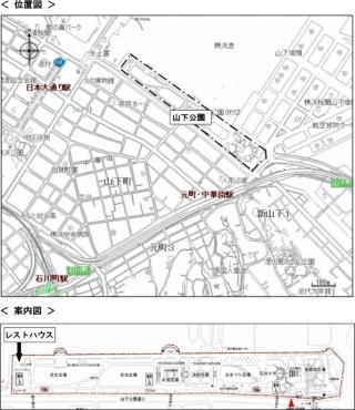 山下公園の位置と公園内のレストハウスの位置(資料:横浜市)
