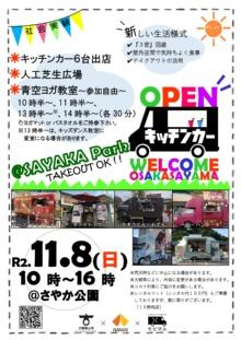 11月8日の実証実験のチラシ(資料:大阪狭山市)