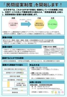 民間提案制度の概要(資料:廿日市市)