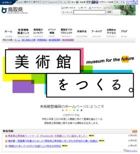 鳥取県のサイトでは美術館の情報を積極的に発信している(資料:鳥取県)