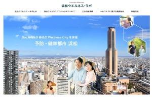 浜松市とキリンホールディングス、オムロン、SOMPOひまわり生命保険、第一生命保険、日本生命保険、日本調剤と立ち上げた官民連携コンソーシアム「浜松ウエルネス・ラボ」のWebサイト https://www.hamamatsuwellnesslab.jp/