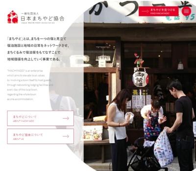 日本まちやど協会のウェブサイト
