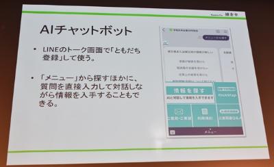 市民からの問い合わせ対応と災害情報収集の一環として鎌倉市が導入したAIチャットボットのイメージ(出所:鎌倉市)