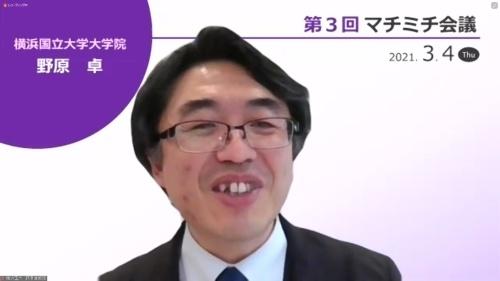 横浜国立大学大学院の野原卓准教授が基調講演を行った(配信中の画面をマチミチ会議事務局がキャプチャ)