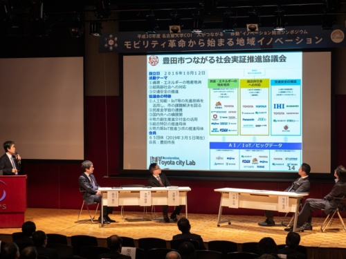 (写真)シンポジウムには豊田市の太田稔彦市長(左端)らが登壇した(出所:名古屋大学COI)
