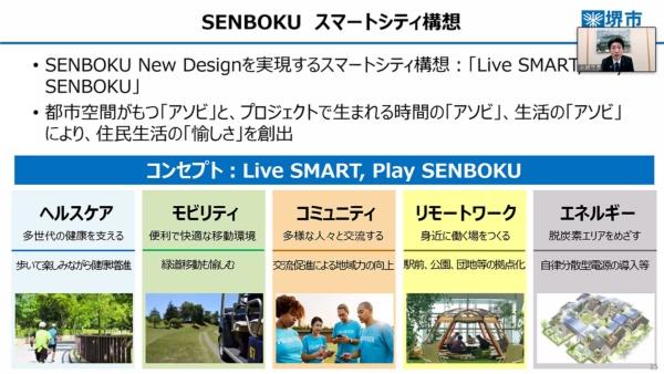 「SENBOKU スマートシティ構想」は「Live SMART, Play SENBOKU」というコンセプトを掲げている。民間と連携し、5つの分野で暮らしを豊かにする取り組みを行う