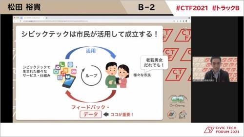 市民のフィードバックで育つシビックテック(当日の松田氏の発表資料より)