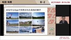 イベント「大空高くみんなの願いを!2020」の概要とアプリで共有された画像(当日の松田氏の発表資料より)
